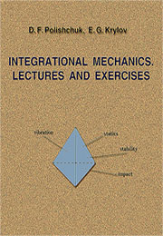 Integrational Mechanics. Lectures and exercises